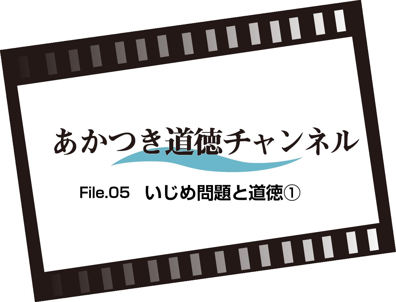 あかつき道徳チャンネルFile.05  いじめ問題と道徳①(4:43)
