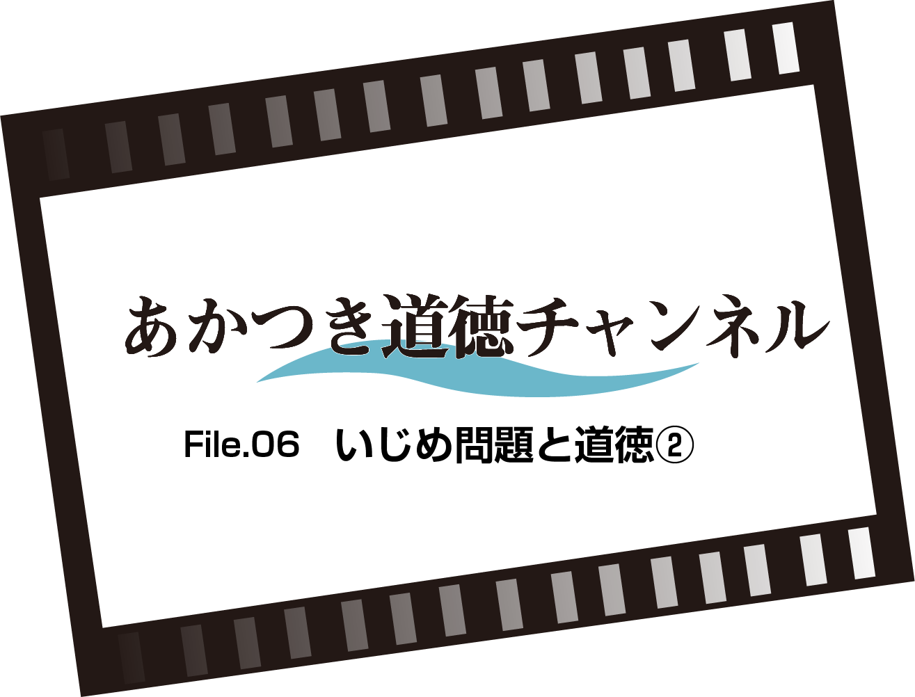 File.06 いじめ問題と道徳②(2:40)