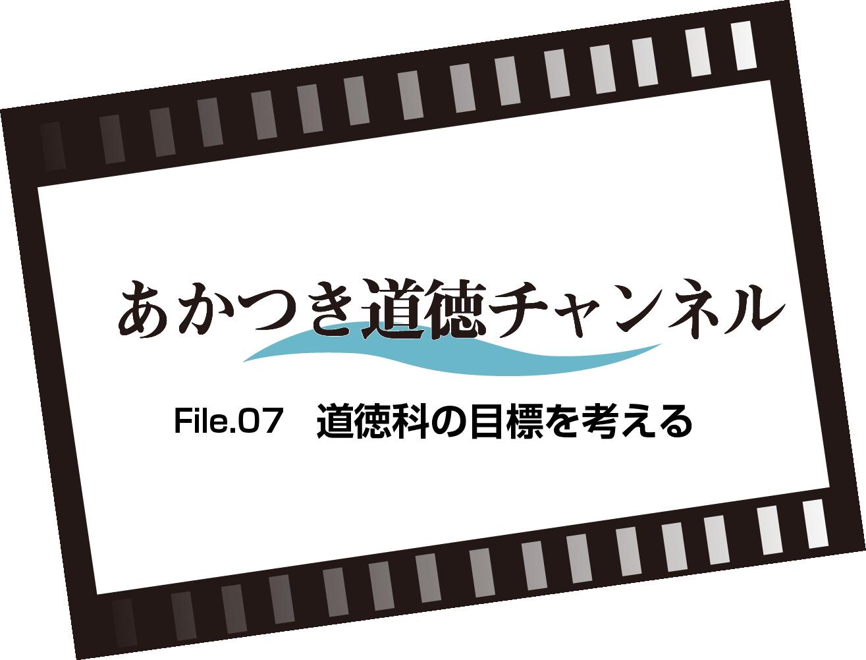 あかつき道徳チャンネルFile.07  道徳科の目標を考える(5:53)