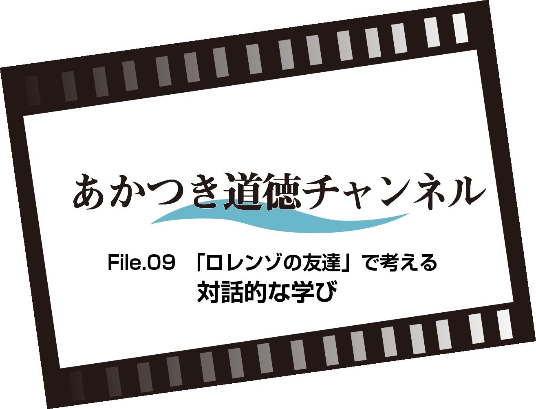 あかつき道徳チャンネルFile.09 「ロレンゾの友達」で考える対話的な学び(5:44)
