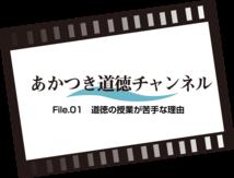 File.01 道徳の授業が苦手な理由(7:45)