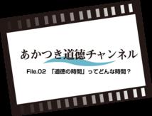 あかつき道徳チャンネルFile.02 「道徳の時間」ってどんな時間?(6:25)