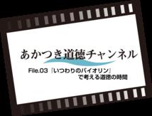 あかつき道徳チャンネルFile.03 「いつわりのバイオリン」で考える道徳の時間(10:35)