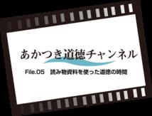 あかつき道徳チャンネルFile.05 読み物資料を使った道徳の時間(6:48)