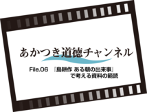 あかつき道徳チャンネルFile.06 「島耕作 ある朝の出来事」で考える資料の範読(4:56)