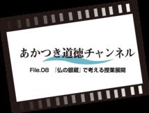 あかつき道徳チャンネルFile.08 「仏の銀蔵」で考える授業展開(3:35)