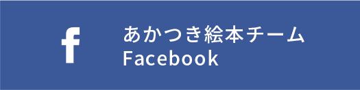 あかつき絵本チームFacebook