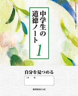 中学生の道徳ノート