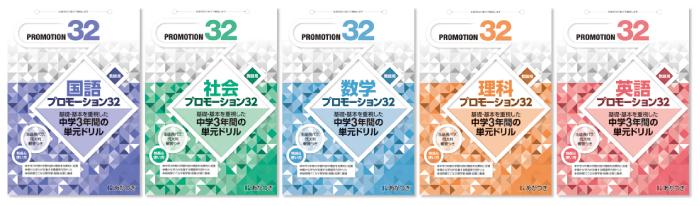まナビシステムの付属教材プロモーション32