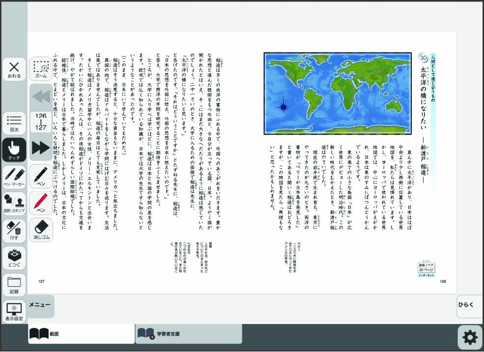 デジタル教科書の通常画面