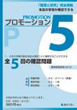 プロモーション5
