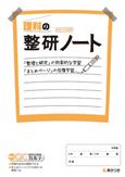 理科の整研ノート