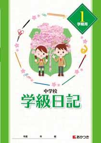 中学校学級日記(3期用)