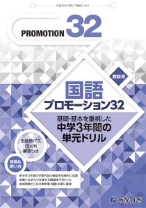 プロモーション32