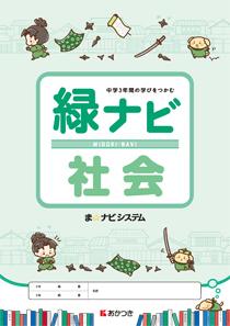 社会緑ナビ
