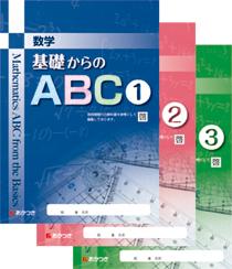 数学 基礎からのABC