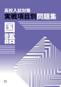 高校入試対策実戦項目別問題集 国語