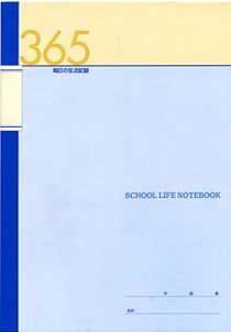 毎日の生活記録365(3期用)