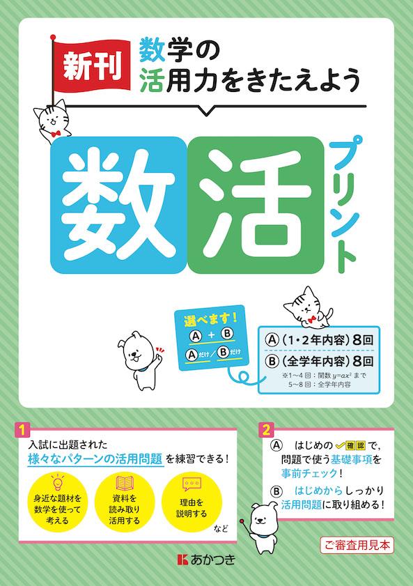 su-katsu表1