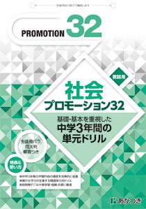 社会プロモーション32