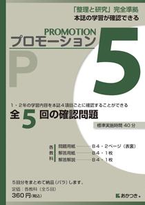 社会プロモーション5