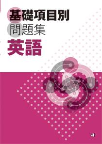 基礎項目別問題集 英語