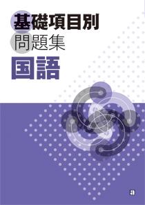 基礎項目別問題集 国語