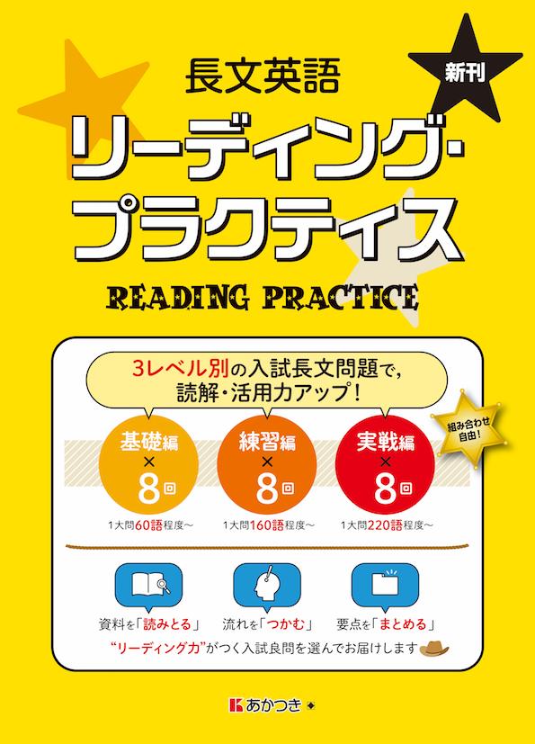 reading-pra表1