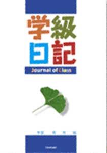 中学校学級日記(2期用)