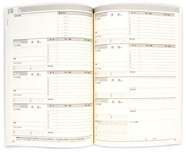 毎日の生活記録365 2terms(2期用)