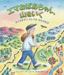 世界の絵本「エマおばあちゃん、山をいく アパラチアン・トレイルひとりたび」