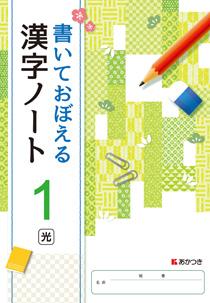 書いて覚える漢字ノート表紙