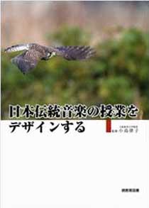 日本伝統音楽の授業をデザインする表紙