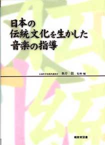日本の伝統文化を生かした音楽の指導表紙