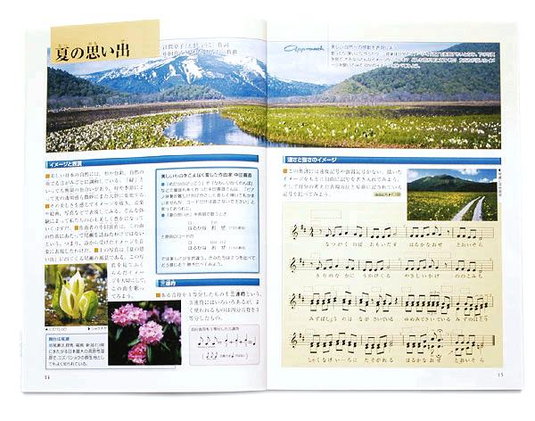 音楽の表現と鑑賞サンプルページ