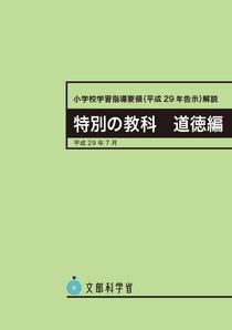 小学校学習指導要領(平成29年告示)解説 特別の教科 道徳編